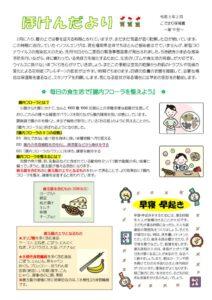2_hokenのサムネイル
